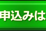 ただいま受付中のセミナー&イベント(事務局より)