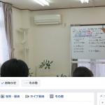 4/1に4回目のフェイスブック限定シークレットライブセミナーやります。