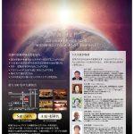 運命を変える日、地球が変わる日 DAISENNNIN 2020年3月8日 大講演会ポスターが出来ました!