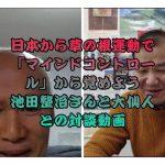 池田整治先生との限定動画をプレゼント(運命を変える日、地球が変わる日DAISENNIN2020.3.8早期チケット購入特典)