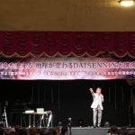 3月8日スピリチュアル大講演会DVDを七夕祭りの本日より3千縁キャッシュバック販売!!