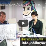 ミラクル大仙人 渋谷クロスFM【河邉治美の心のサプリメント】に2月16日出演しました。